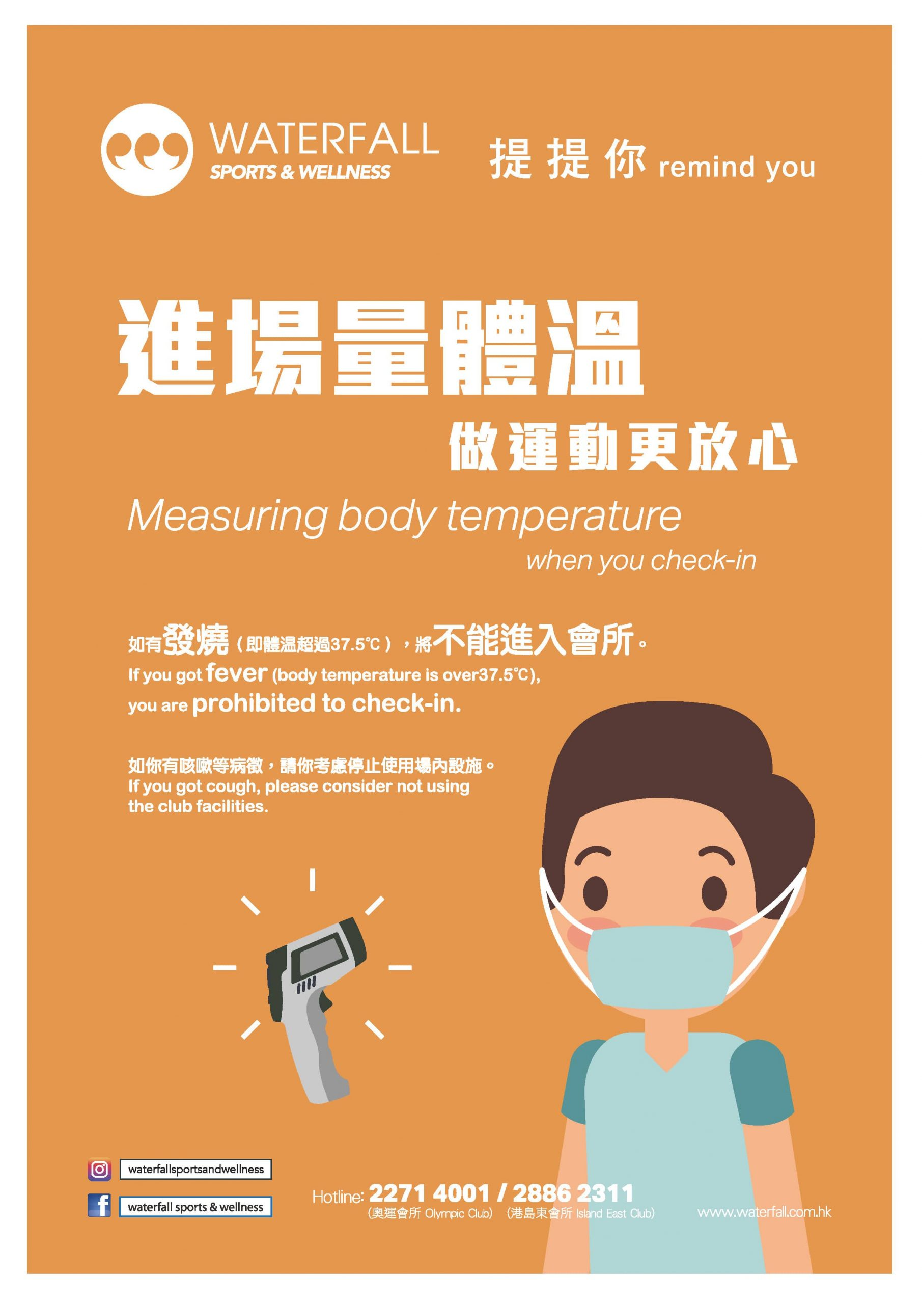 Measuring body temperature when you check-in