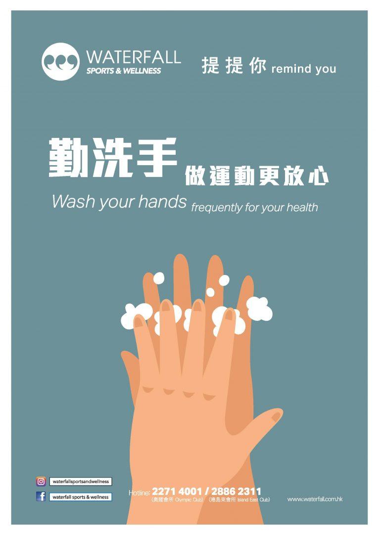 勤洗手,做運動更放心