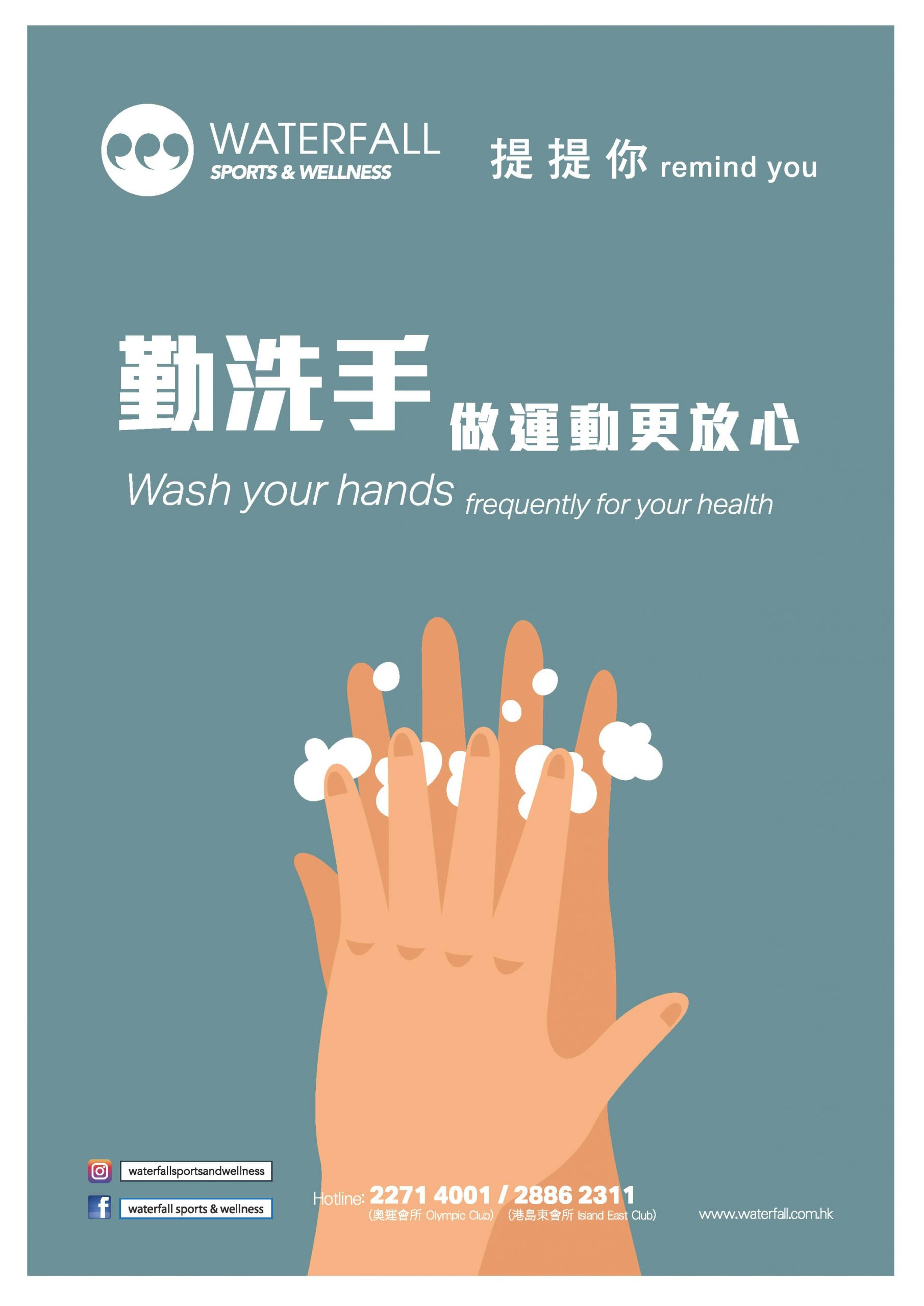 Wash your hands frequently for your health