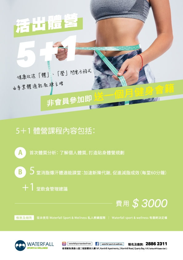 【Island East ONLY】5+1 Nutrition Fitness Programme