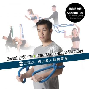 Reax Chain x Functional Online Training (共10堂,每堂45分鐘,附送Reax Chain; 首100位額外贈送Reax Fluiball)
