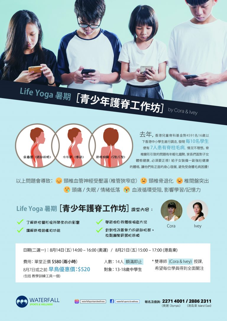 Lifeyoga青少年护脊工作坊
