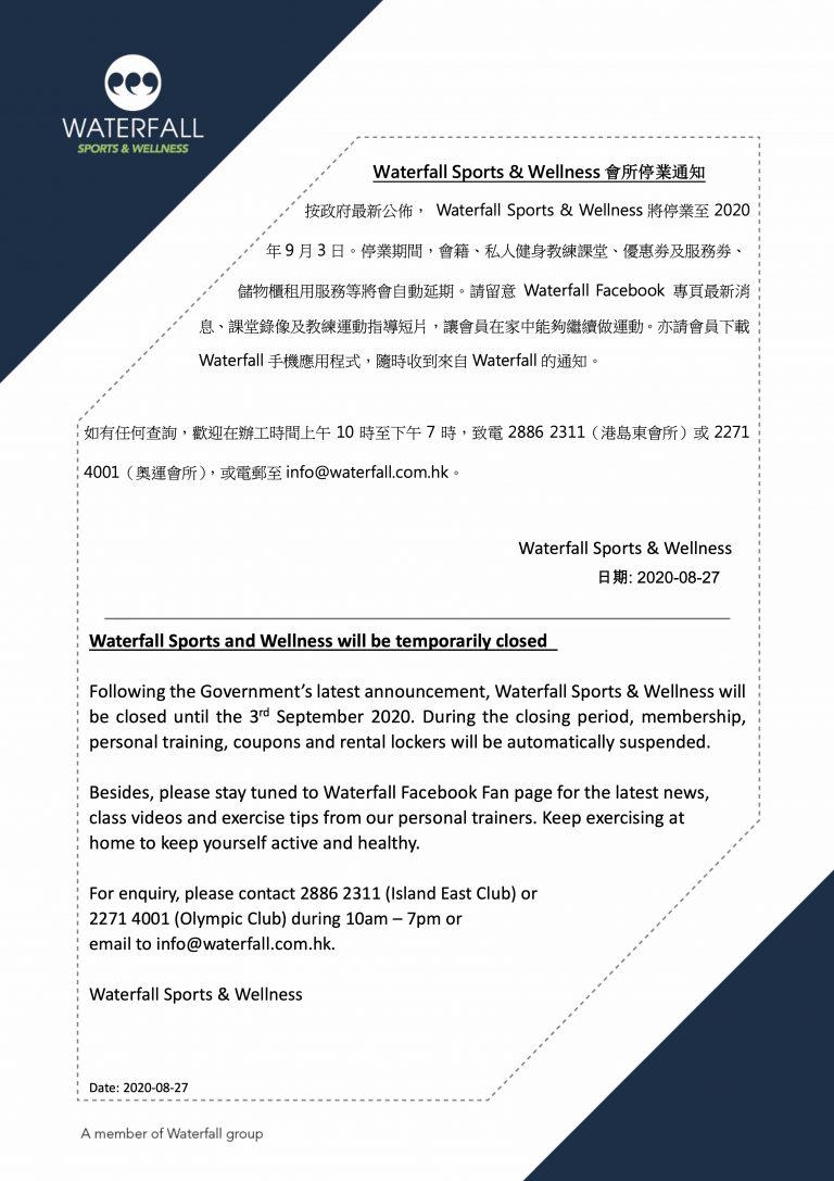 【2020年8月27日】Waterfall所有会所暂停营业通知
