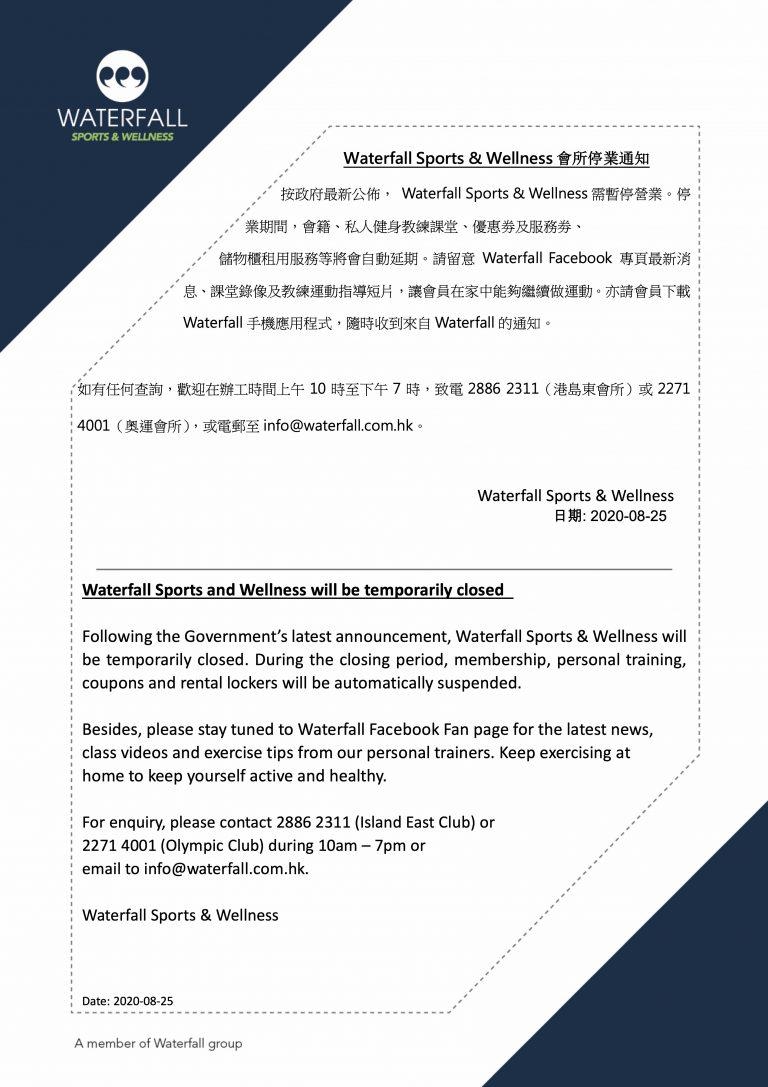 【2020年8月25日】Waterfall所有会所暂停营业通知