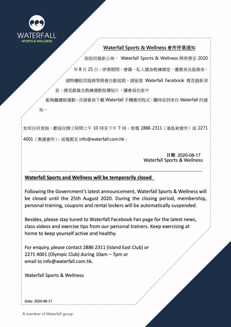【2020年8月17日】Waterfall所有会所暂停营业通知