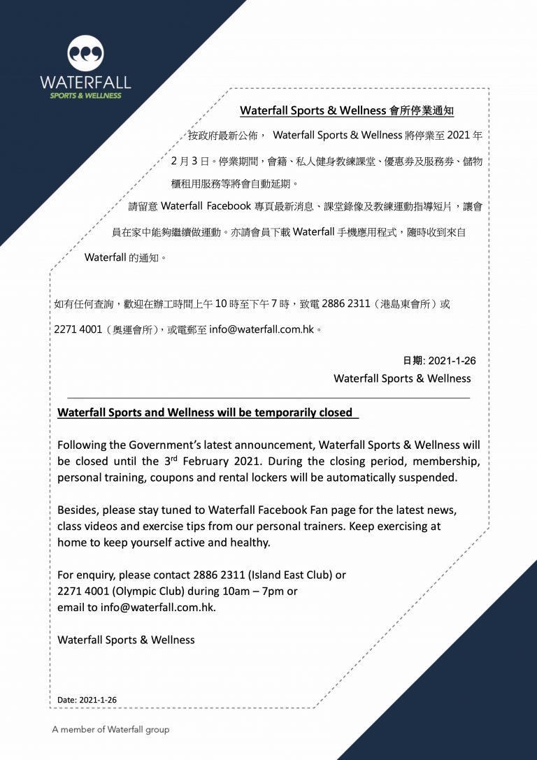 Waterfall Sports & Wellness所有会所停业7天通知至2021年2月3日