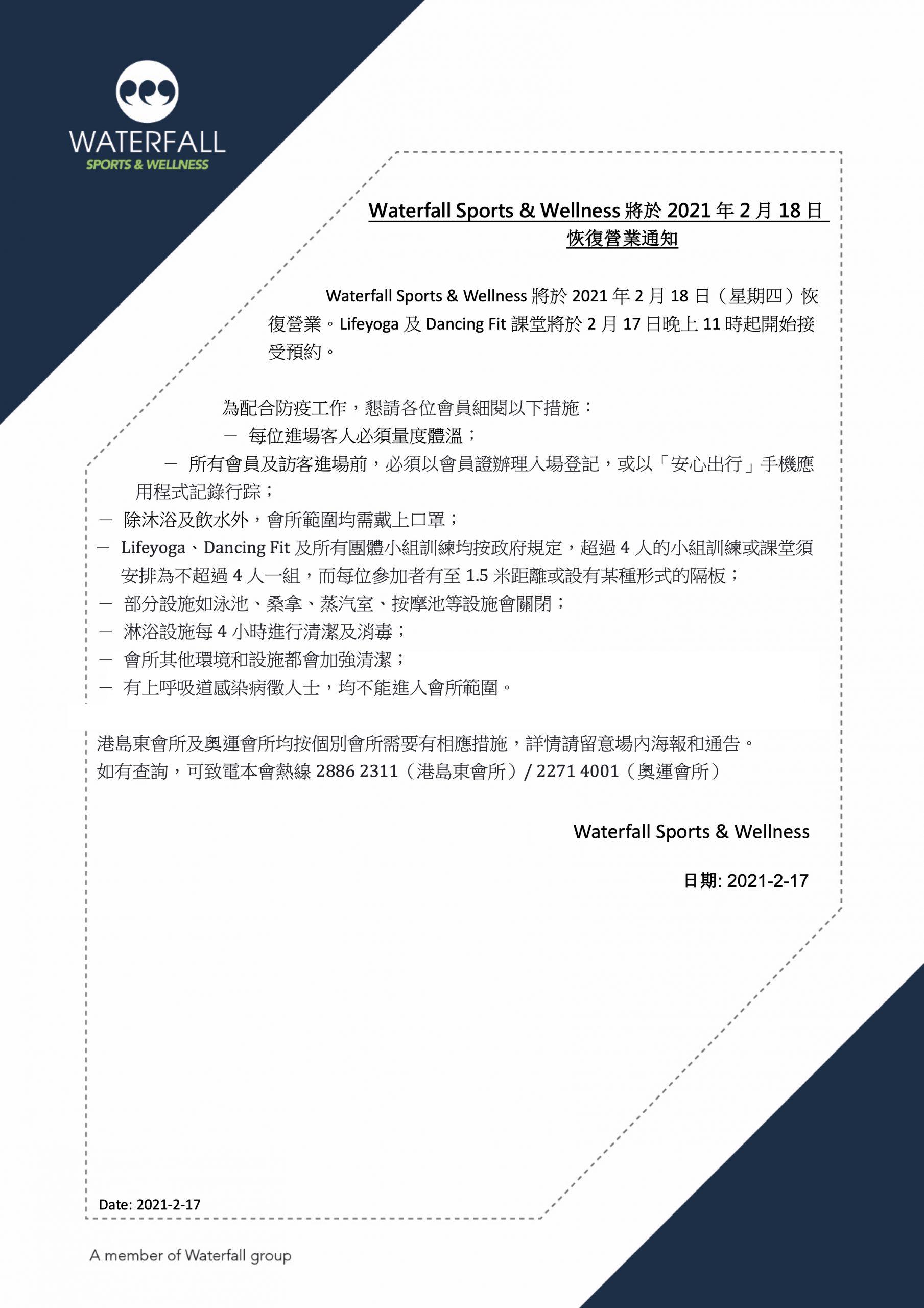 【2021年2月17日更新】Waterfall Sports & Wellness将于2021年2月18日重开