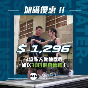 【反應熱烈 ︳再度推出】$1,296 4堂私人教練課程 加送1個月健身會籍