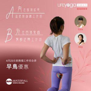【早鳥優惠】保養工作坊A 內在恢復狀態 盆底肌訓練工作坊 及 保養工作坊B 外在回復緊緻 臀部逆轉工作坊