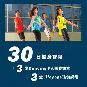 【奧運會所限定】30日健身會籍 及 3堂Dancing Fit課堂 及 3堂Lifeyoga課堂