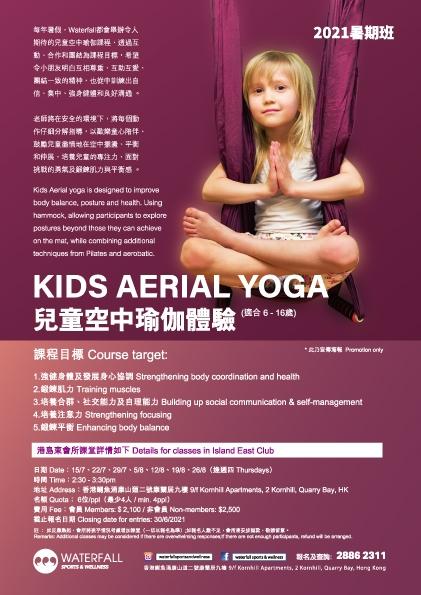 【港岛东会所】2021儿童暑期班-儿童空中瑜伽体验