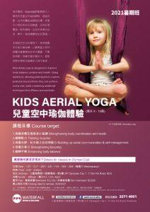 【奥运会所】2021儿童暑期班-儿童空中瑜伽体验
