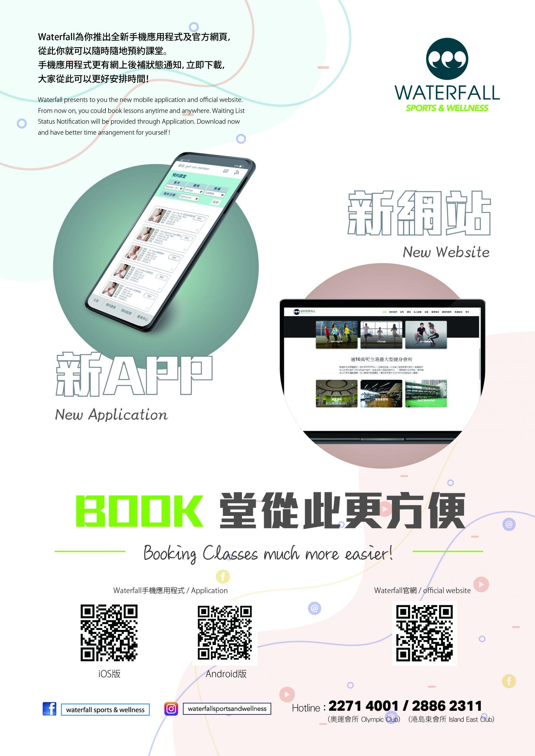 網站 手機APP BOOK堂從此更方便