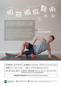 【港岛东会所活动】肌筋膜放松术工作坊