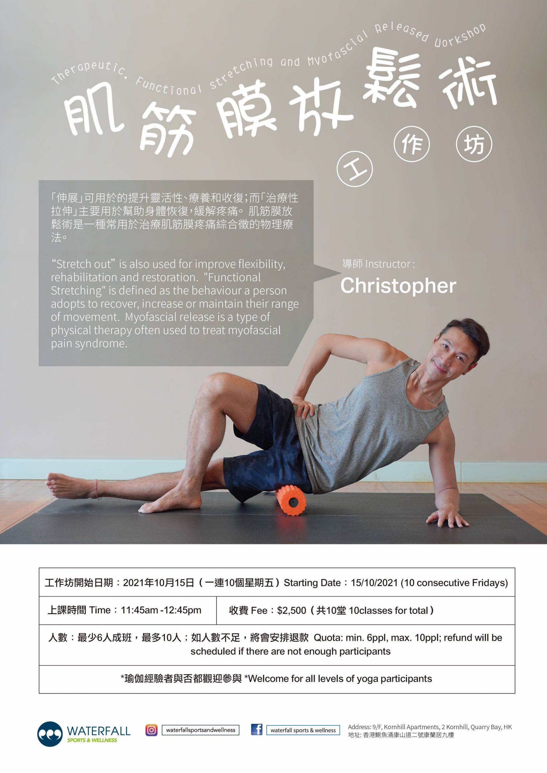 【Island East Club Workshop】Therapeutic, Functional stretching and Myofascial Released Workshop